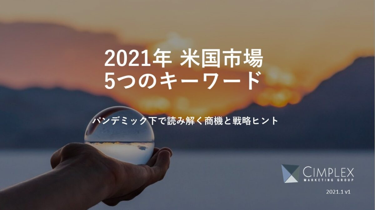 2021 us market outlook