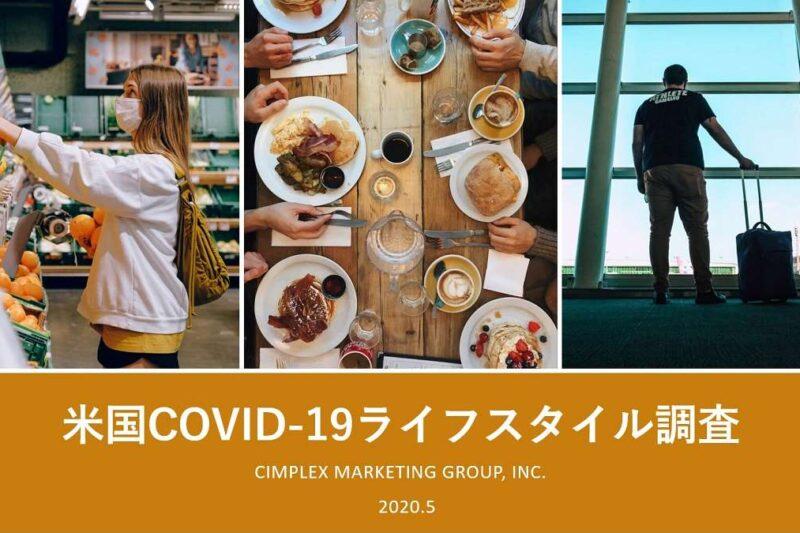 Covid19 lifestyle report