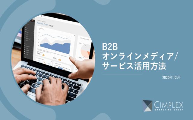 B2B企業のオンラインメディア/サービス活用法