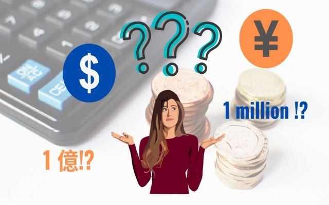 日英の数字換算、円ドル換算の早見表